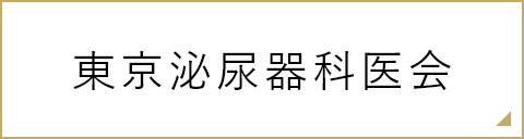 東京泌尿器科医会